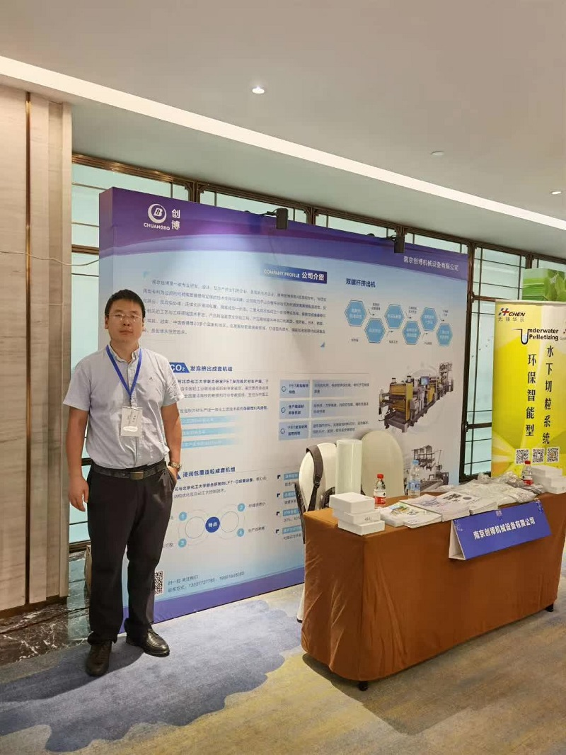 Chuangbo Extruder Technology Show at 5th International Automotive Non-Metallic Materials Forum