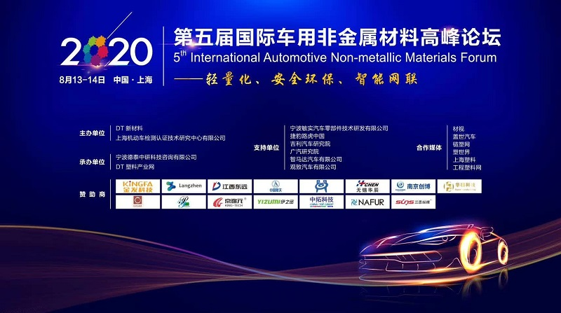 5th International Automotive Non-Metallic Materials Forum